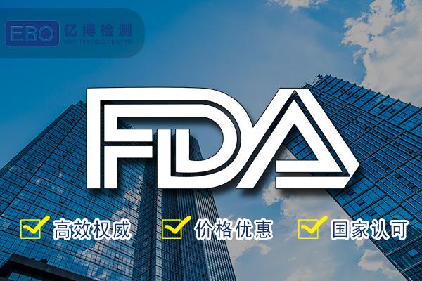 美容仪FDA认证